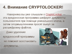 4. ВниманиеCRYPTOLOCKER! Наверняка вы уже слышали о CryptoLocker — эта вредо