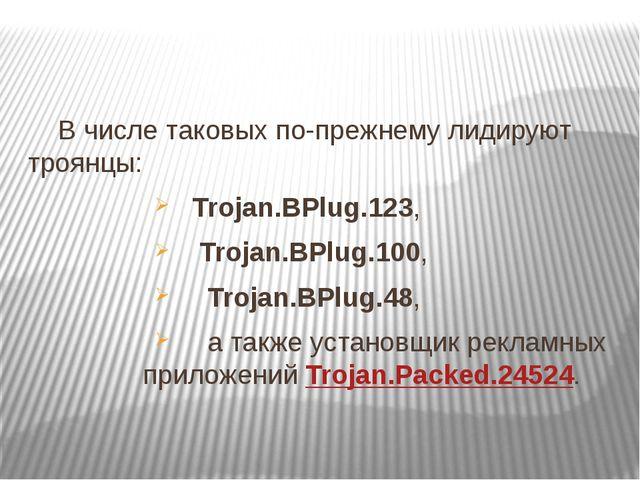 В числе таковых по-прежнему лидируют троянцы: Trojan.BPlug.123, Trojan.BPlug...