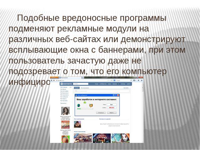 Подобные вредоносные программы подменяют рекламные модули на различных веб-са...