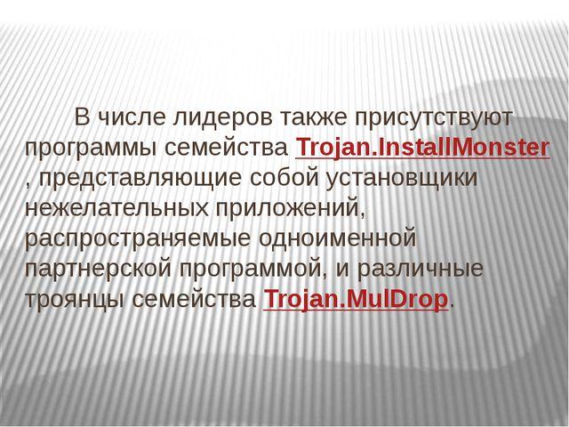 В числе лидеров также присутствуют программы семейства Trojan.InstallMonster...