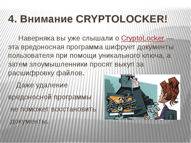 4. ВниманиеCRYPTOLOCKER! Наверняка вы уже слышали о CryptoLocker — эта вредо...