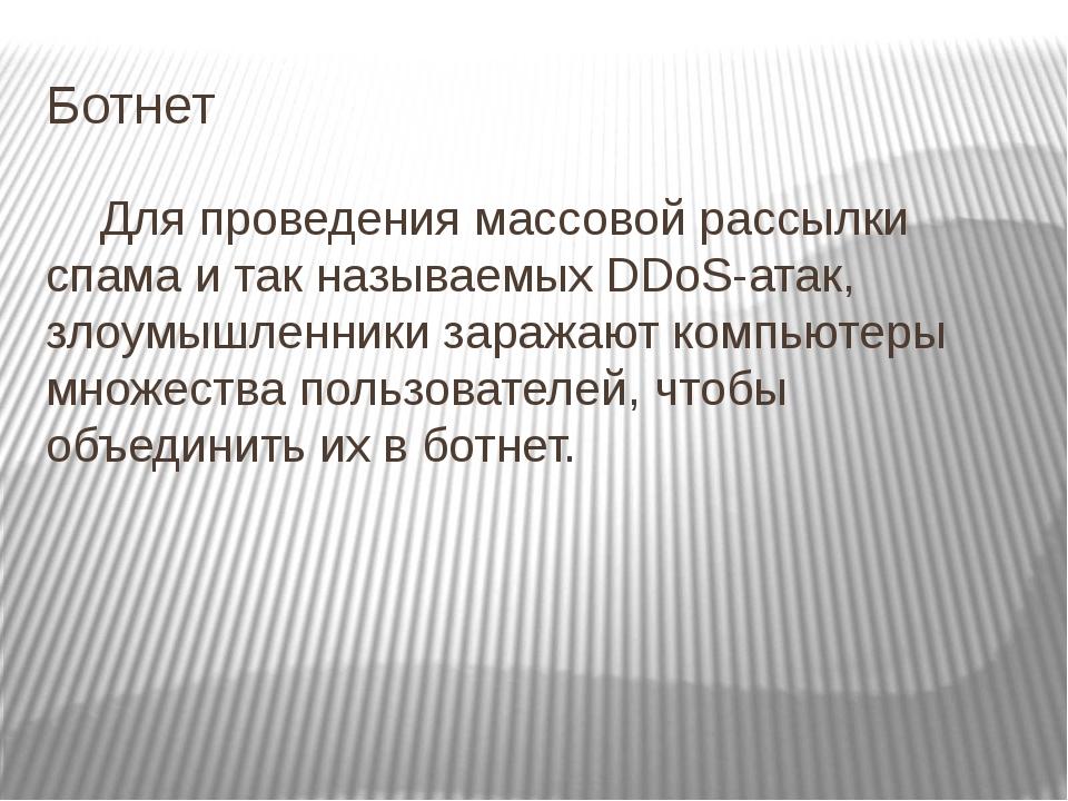 Ботнет Для проведения массовой рассылки спама и так называемых DDoS-атак, зло...