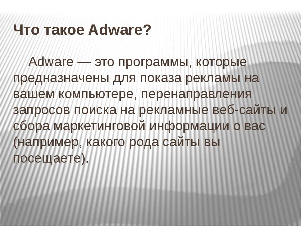 Что такое Adware? Adware — это программы, которые предназначены для показа ре...