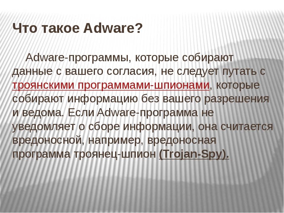 Что такое Adware? Adware-программы, которые собирают данные с вашего согласия...