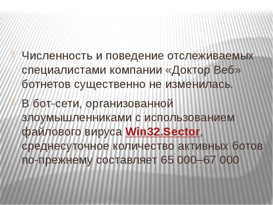 Численность и поведение отслеживаемых специалистами компании «Доктор Веб» бот...