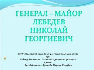МОУ «Паликская средняя общеобразовательная школа №1» Работу выполнила Шалмина
