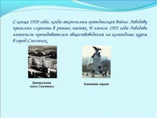 С конца 1920 года, когда закончилась гражданская война. Лебедеву пришлось слу