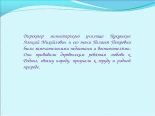 Директор министерского училища Кукушкин Алексей Михайлович и его жена Пелаге