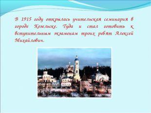В 1915 году открылась учительская семинария в городе Козельске. Туда и стал г