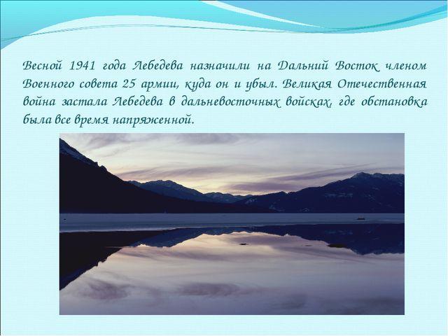 Весной 1941 года Лебедева назначили на Дальний Восток членом Военного совета...