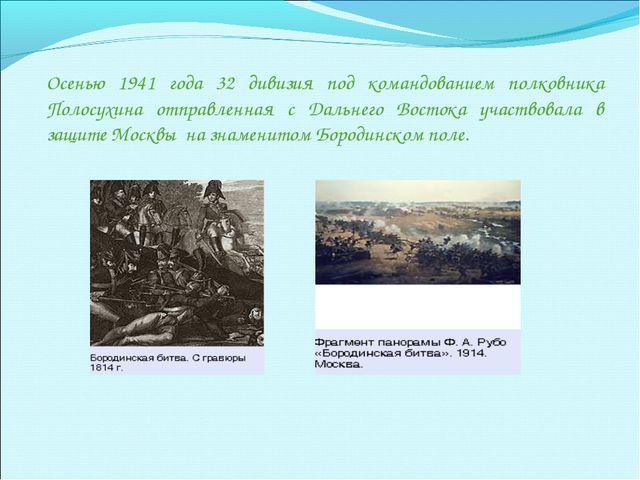 Осенью 1941 года 32 дивизия под командованием полковника Полосухина отправлен...