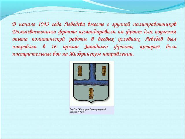 В начале 1943 года Лебедева вместе с группой политработников Дальневосточного...