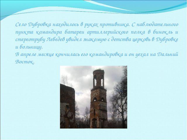 Село Дубровка находилось в руках противника. С наблюдательного пункта команди...