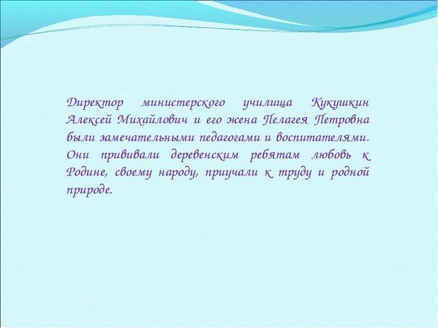 Директор министерского училища Кукушкин Алексей Михайлович и его жена Пелаге...