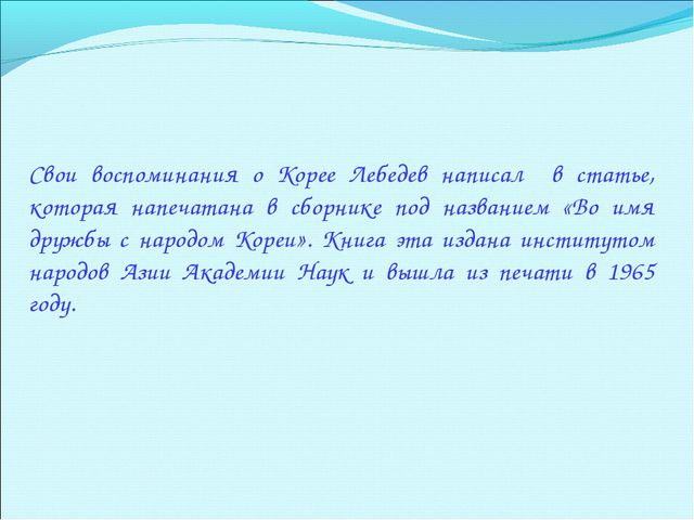 Свои воспоминания о Корее Лебедев написал в статье, которая напечатана в сбор...