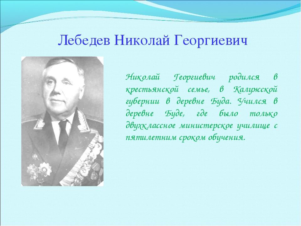 Лебедев Николай Георгиевич Николай Георгиевич родился в крестьянской семье, в...