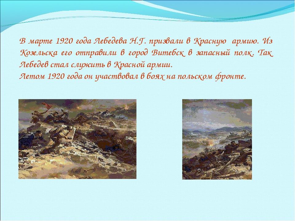 В марте 1920 года Лебедева Н.Г. призвали в Красную армию. Из Козельска его от...