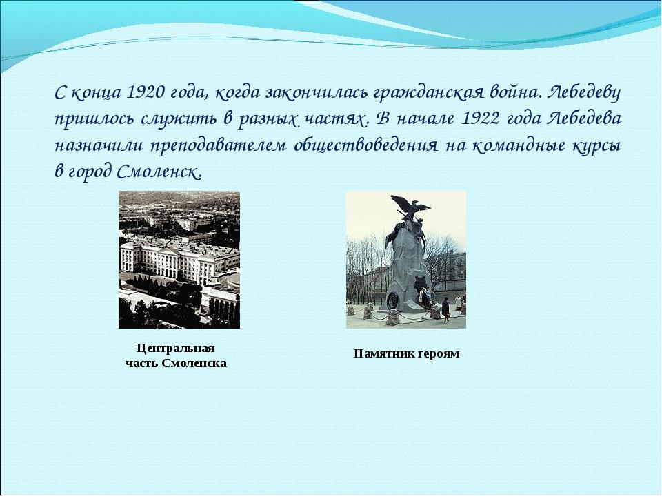 С конца 1920 года, когда закончилась гражданская война. Лебедеву пришлось слу...