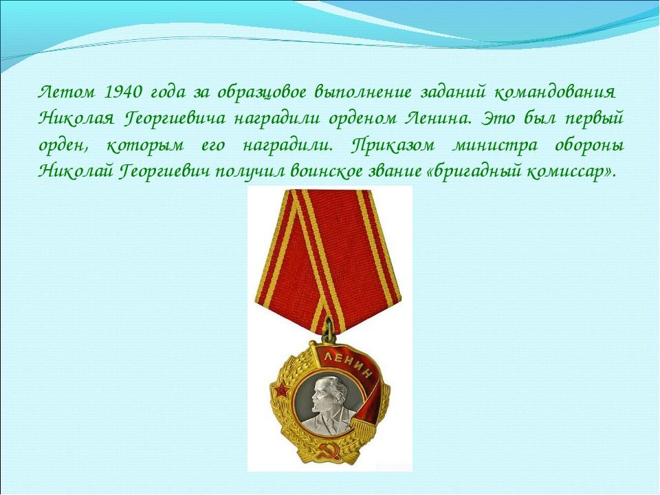 Летом 1940 года за образцовое выполнение заданий командования Николая Георгие...