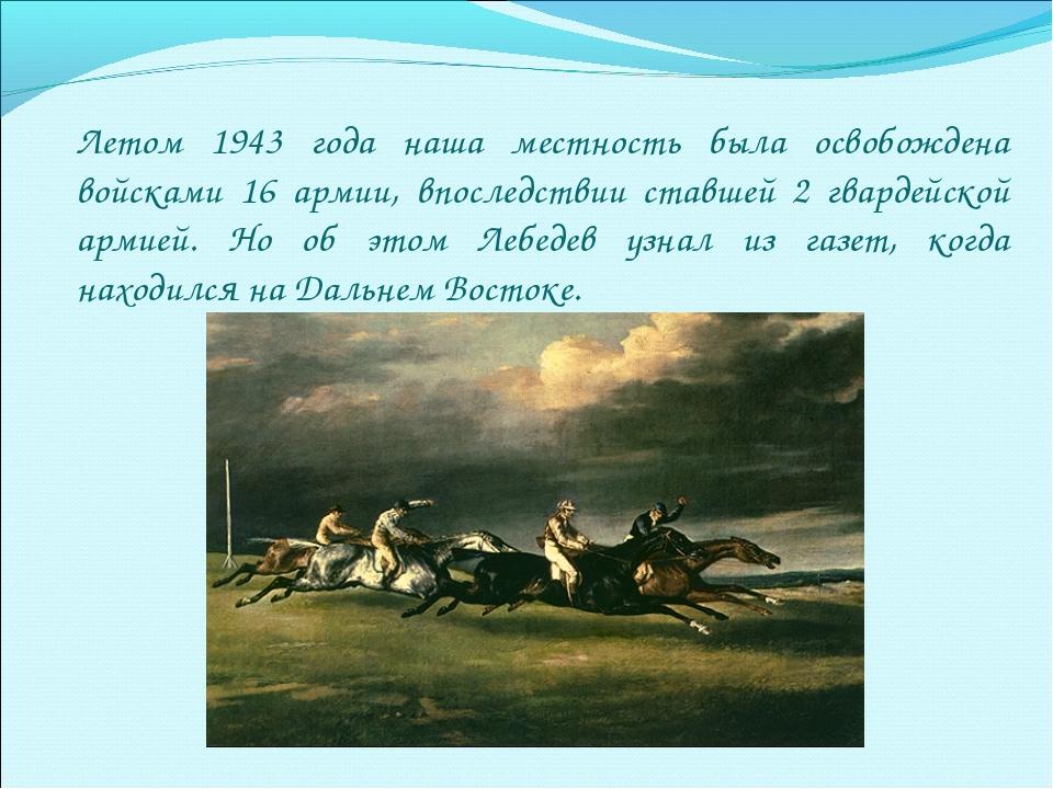 Летом 1943 года наша местность была освобождена войсками 16 армии, впоследств...