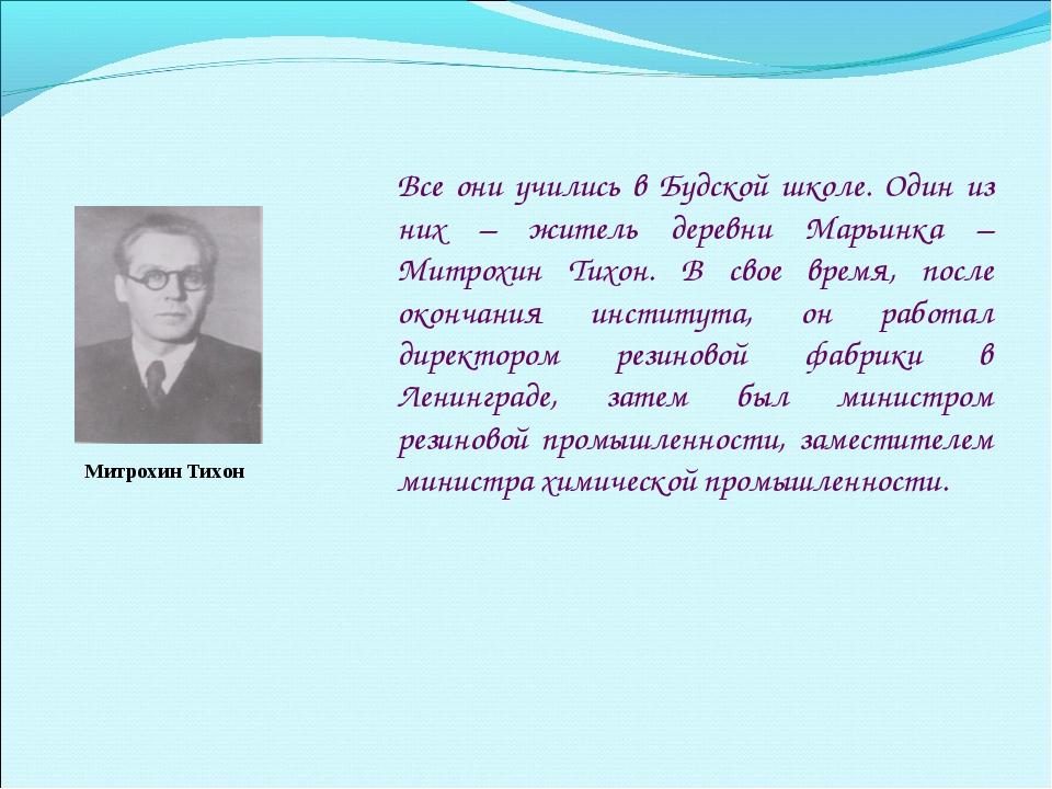 Все они учились в Будской школе. Один из них – житель деревни Марьинка – Митр...