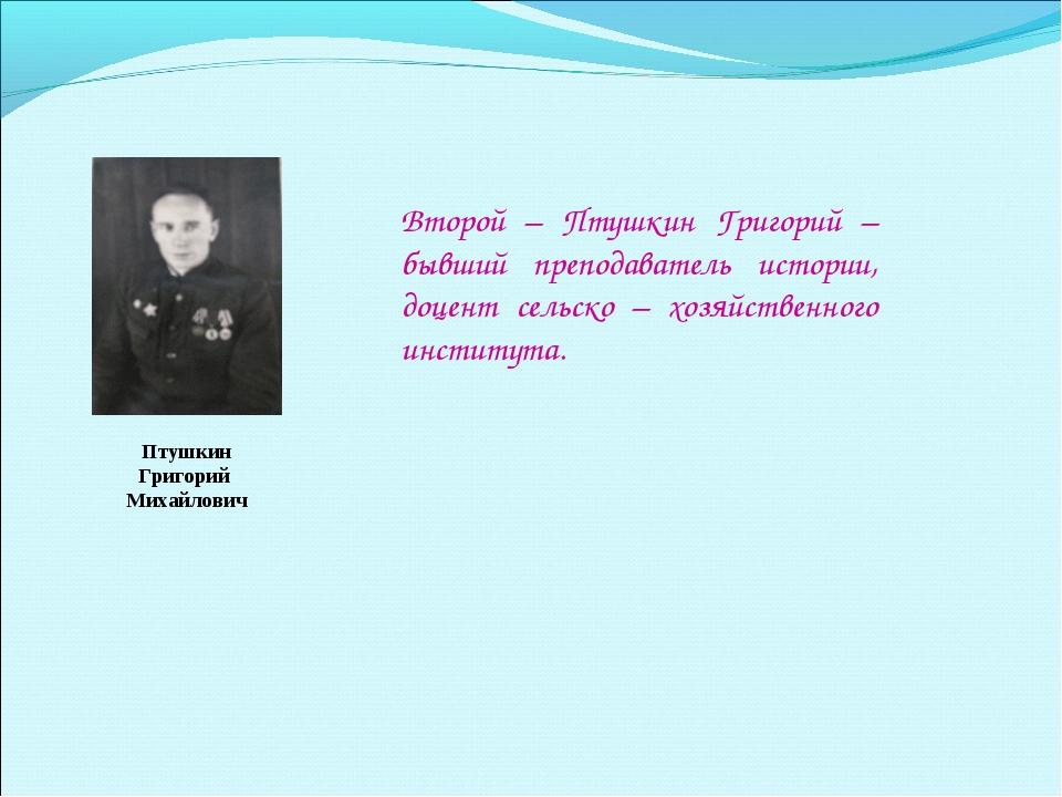 Птушкин Григорий Михайлович Второй – Птушкин Григорий – бывший преподаватель...