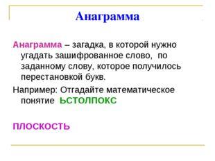 Анаграмма Анаграмма – загадка, в которой нужно угадать зашифрованное слово, п