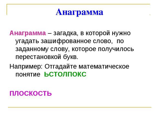Анаграмма Анаграмма – загадка, в которой нужно угадать зашифрованное слово, п...