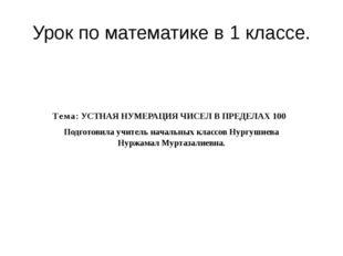 Урок по математике в 1 классе. Тема: УСТНАЯ НУМЕРАЦИЯ ЧИСЕЛ В ПРЕДЕЛАХ 100 По
