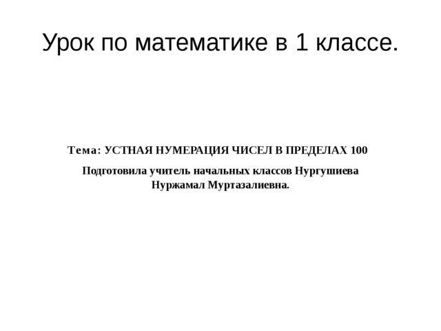 Урок по математике в 1 классе. Тема: УСТНАЯ НУМЕРАЦИЯ ЧИСЕЛ В ПРЕДЕЛАХ 100 По...