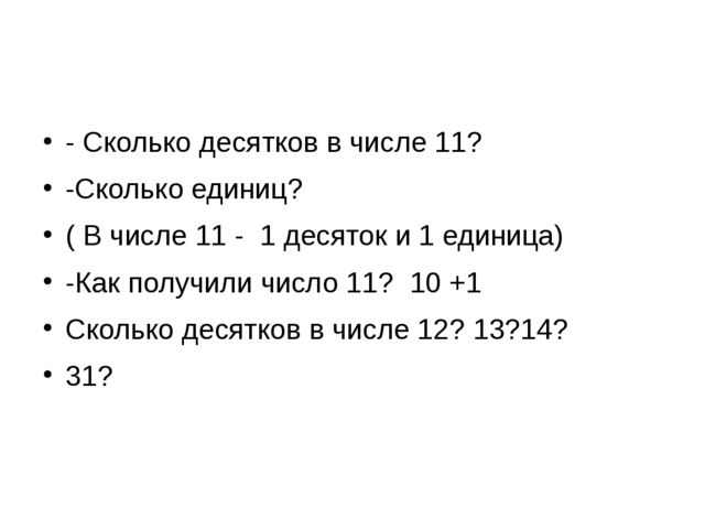 - Сколько десятков в числе 11? -Сколько единиц? ( В числе 11 - 1 десяток и 1...
