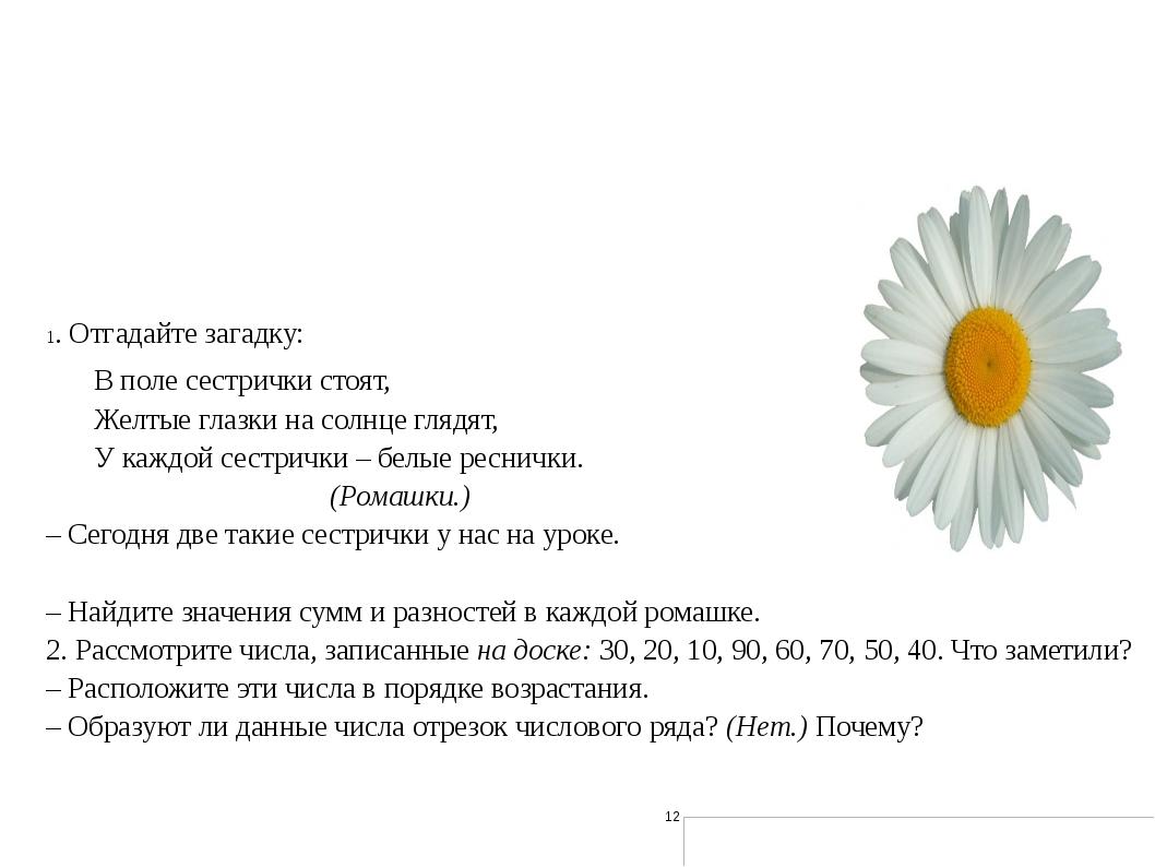 1. Отгадайте загадку: В поле сестрички стоят, Желтые глазки на солнце глядят...