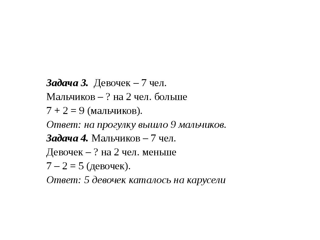 Задача 3. Девочек – 7 чел. Мальчиков – ? на 2 чел. больше 7 + 2 = 9 (мальчик...