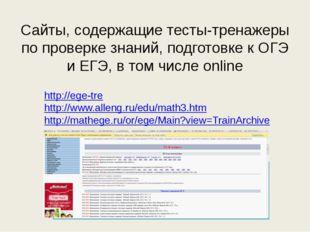 Сайты, содержащие тесты-тренажеры по проверке знаний, подготовке к ОГЭ и ЕГЭ,