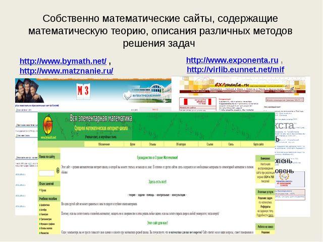 Собственно математические сайты, содержащие математическую теорию, описания р...