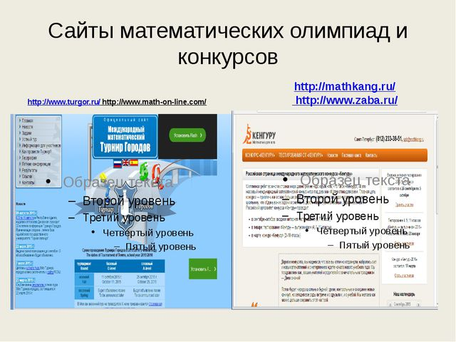 Сайты математических олимпиад и конкурсов http://www.turgor.ru/ http://www.ma...