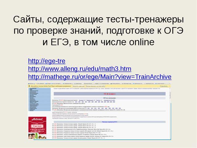 Сайты, содержащие тесты-тренажеры по проверке знаний, подготовке к ОГЭ и ЕГЭ,...