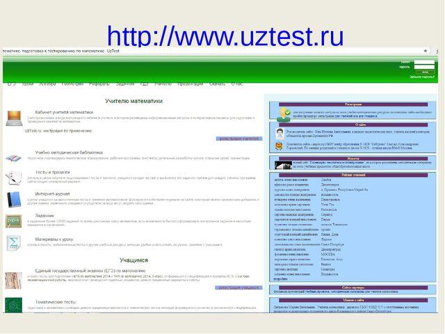 http://www.uztest.ru