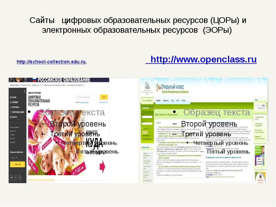 Сайты цифровых образовательных ресурсов (ЦОРы) и электронных образовательных...
