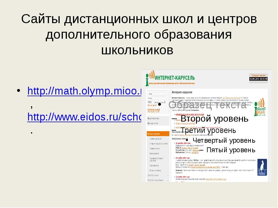 Сайты дистанционных школ и центров дополнительного образования школьников htt...