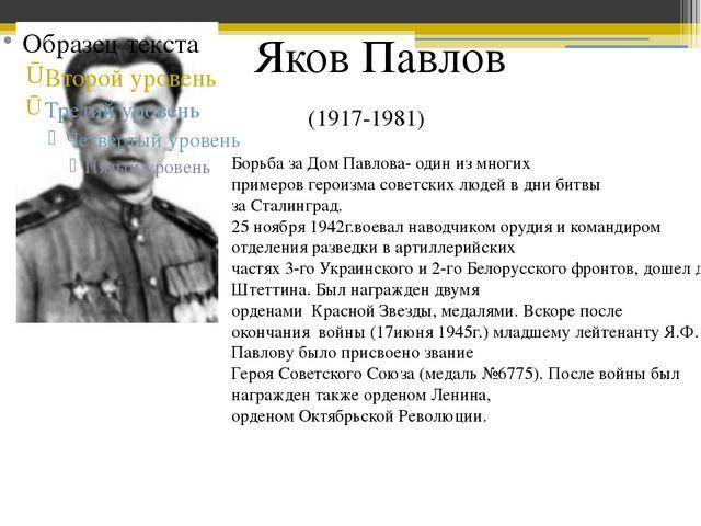 Яков Павлов Борьба за Дом Павлова- один из многих примеров героизма советских...
