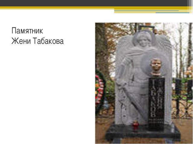 Памятник Жени Табакова
