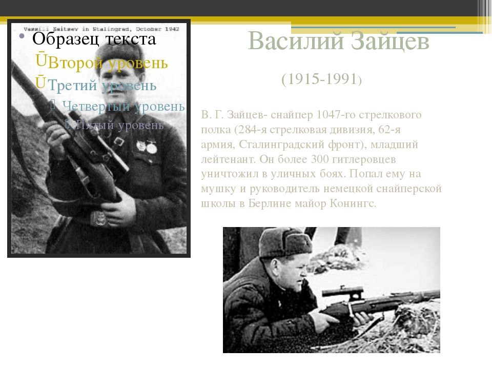 Василий Зайцев (1915-1991) В. Г. Зайцев- снайпер 1047-го стрелкового полка (2...
