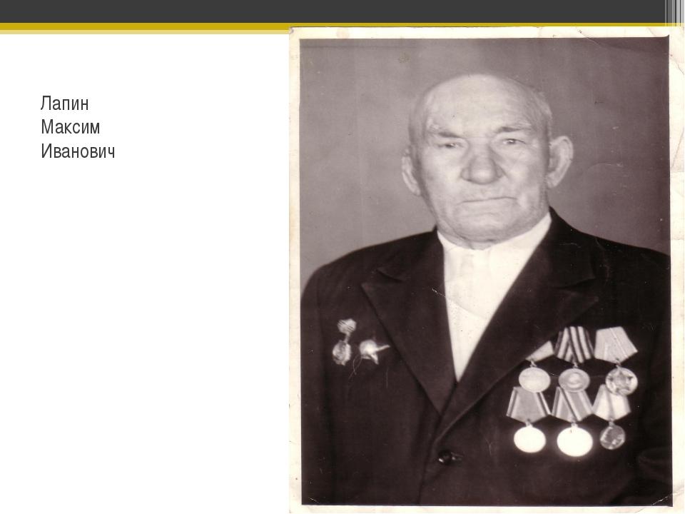 Лапин Максим Иванович