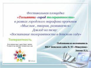 Фестивальная площадка «Тольятти -город толерантности» в рамках городского мар