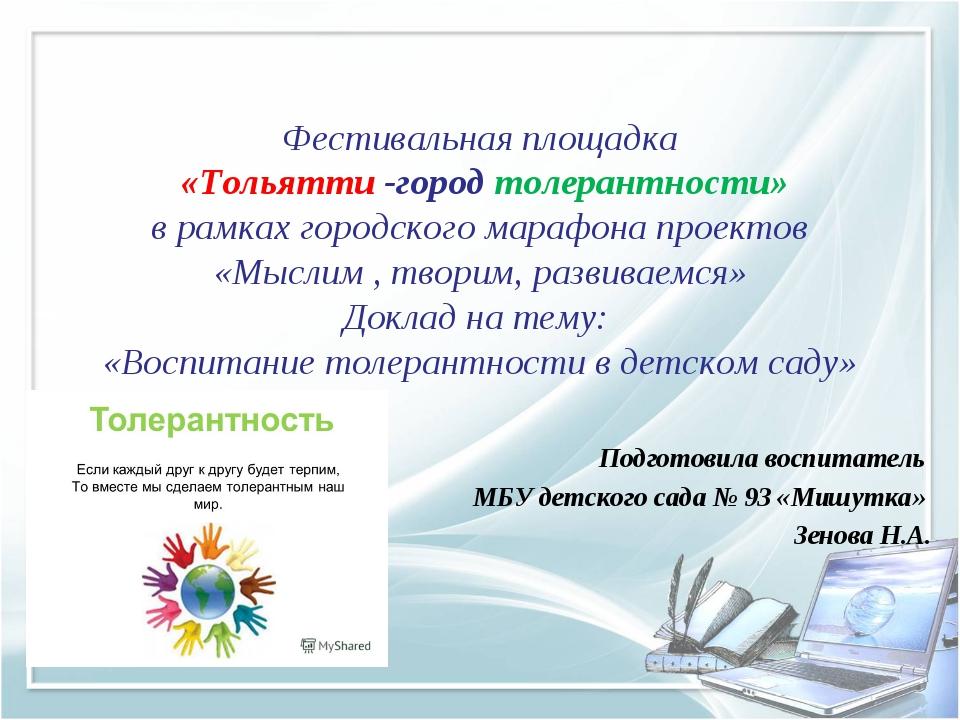 Фестивальная площадка «Тольятти -город толерантности» в рамках городского мар...