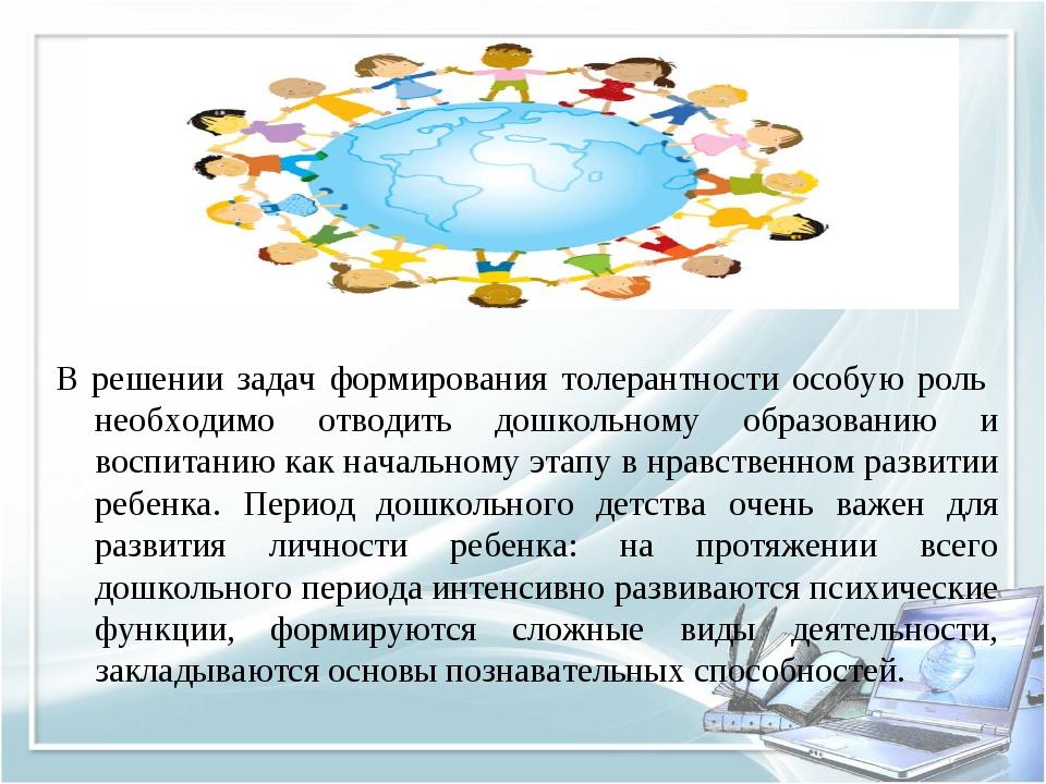 В решении задач формирования толерантности особую роль необходимо отводить д...