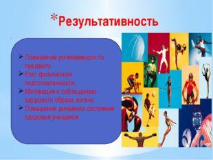 Результативность Повышение успеваемости по предмету Рост физической подготовл