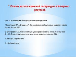 Список использованной литературы и Интернет-ресурсов Список использованной ли