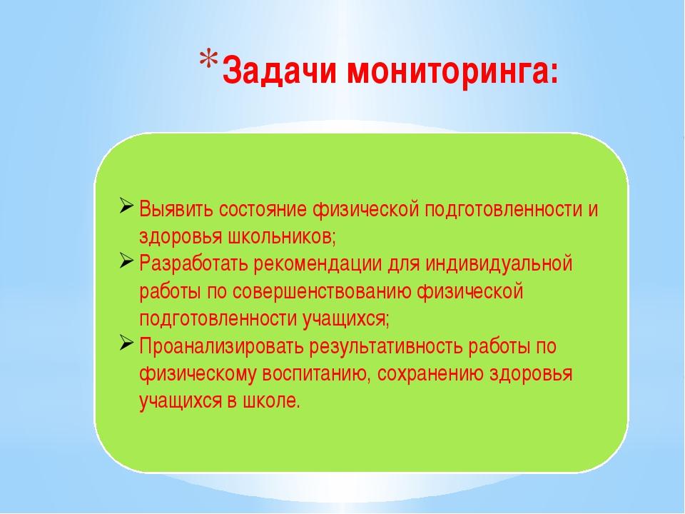 Задачи мониторинга: Выявить состояние физической подготовленности и здоровья...